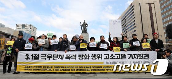 3.1절 극우단체 폭력 방화 고소고발 기자회견
