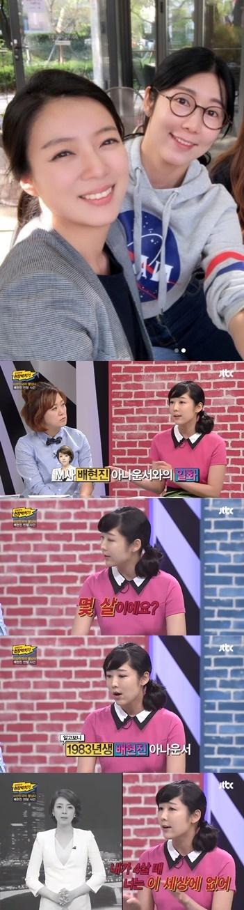 사유리, 배현진과 인증샷+사과에 과거'반말' 사건 재조명