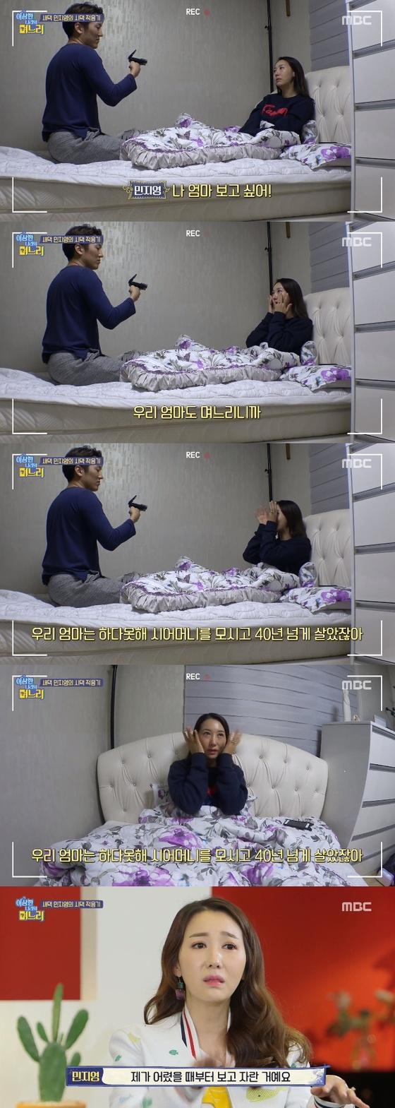 """'이상한나라의며느리' 민지영 시댁서 좌불안석…""""엄마 보고싶어"""""""