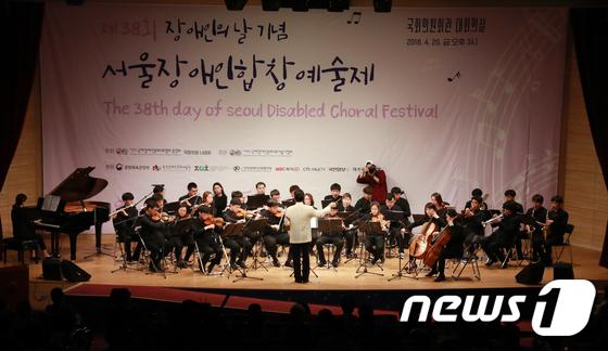 제38회 장애인의 날 기념 '서울장애인합창예술제' 개최