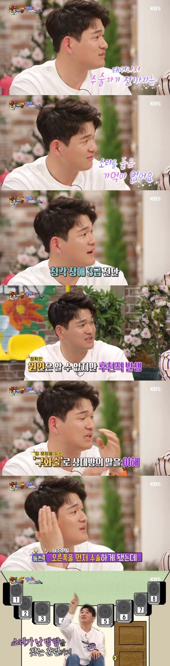 """김동현 청각장애 고백 """"수술 전, 전혀 안 들려 구화술로 대화"""""""