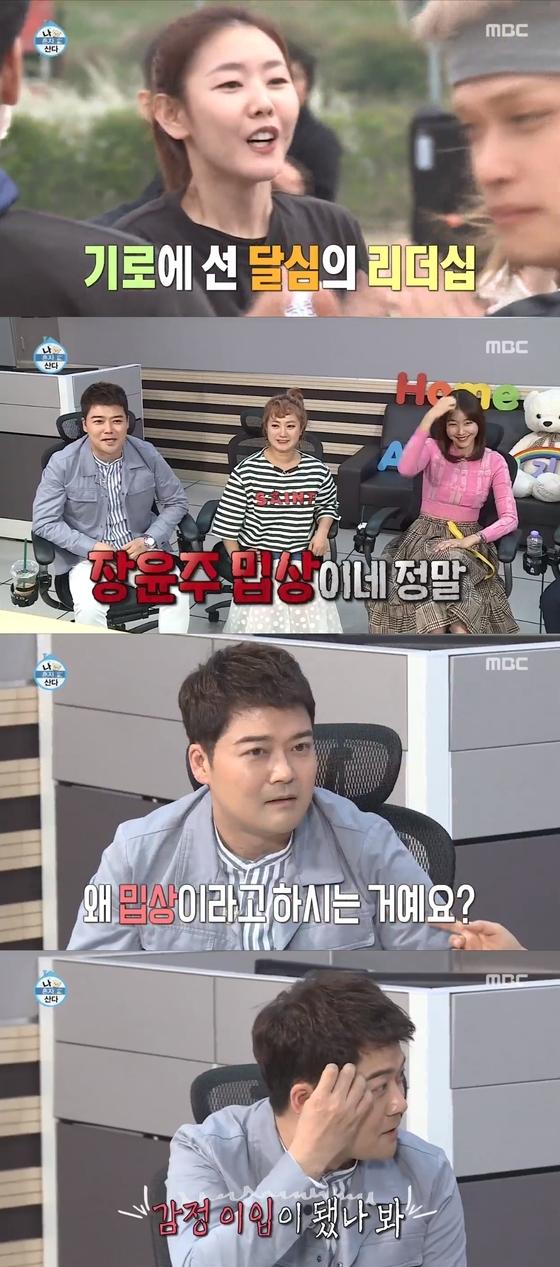 """'나혼자산다' 전현무, 오늘도 달심♥…장윤주에 불만 """"밉상이네"""""""