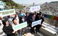 기후변화 적응 시범마을 조성사업 기념식