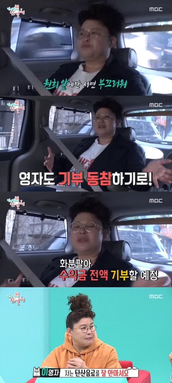 """'전참시' 이영자 """"김원희, 연예인 중 제일 존경…해마다 기부"""""""