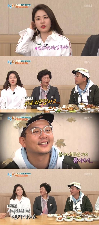 """'1박 2일' 김미진 """"김준호, 외로워지고 자주 본다"""""""
