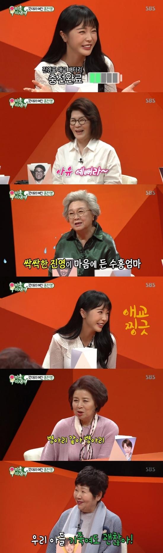 """[RE:TV] """"아유 예뻐라"""" '미우새' 홍진영, 母벤져스도 반한 '인간 비타민'"""