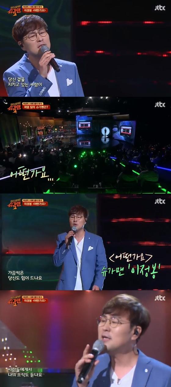 '슈가맨2' 이정봉, 화요비 '어떤가요' 원곡자…소름끼치는 미성