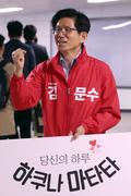 김문수 '당신의 하루를 응원합니다'