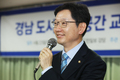 김경수 의원, 경남 도시농촌 공간 교통정책 공청회
