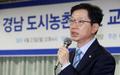 경남 도시농촌 공간 교통정책 공청회 참석한 김경수
