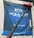 남북정상회담 앞둔 프레스센터