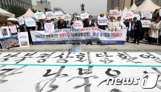 '남북정상회담 환영' 남북공동성명서 발표