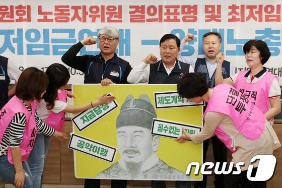 양대노총 '최저임금 1만원으로'