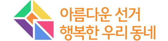 선관위, 거소투표 22~26일 신고…병원·자택 등 우편 투표 가능
