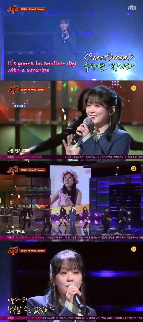 '슈가맨2' 장나라, '스위트드림' 부르며 소환…산다라박 제보