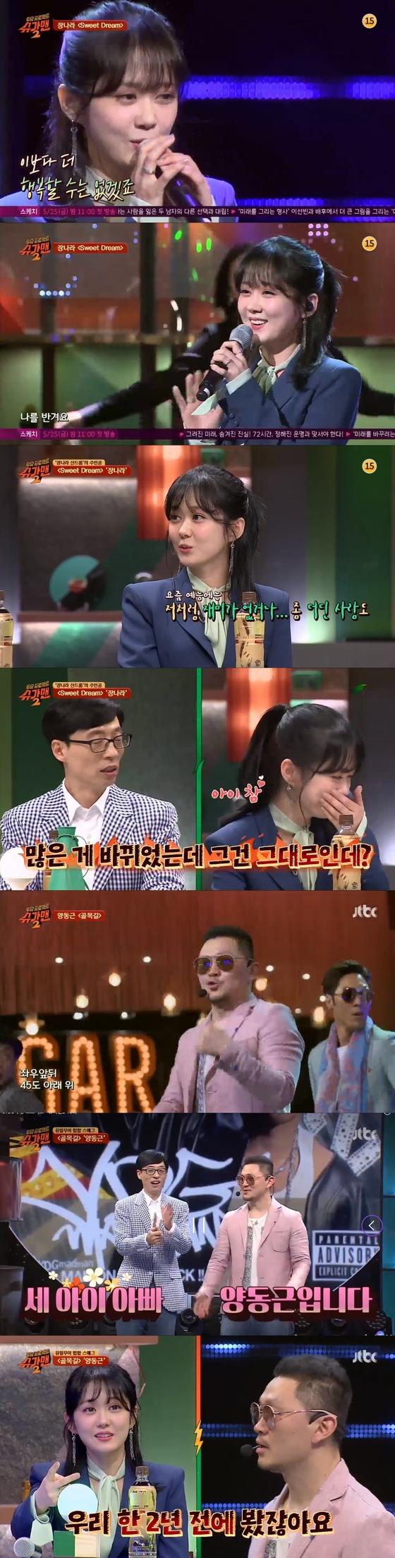'슈가맨' 장나라×양동근, 배우 아닌 가수로 소환…세대 통합 성공(종합)