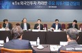 제1회 외국인투자 카라반 주요 외투기업 간담회