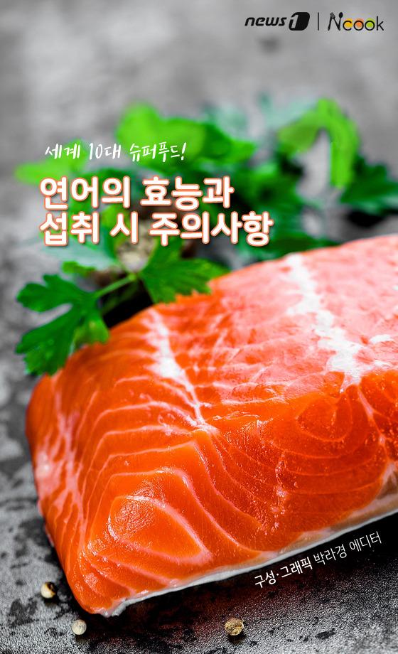 [카드뉴스][건강N쿡] 세계 10대 슈퍼푸드! 연어의 효능과 섭취 시 주의사항