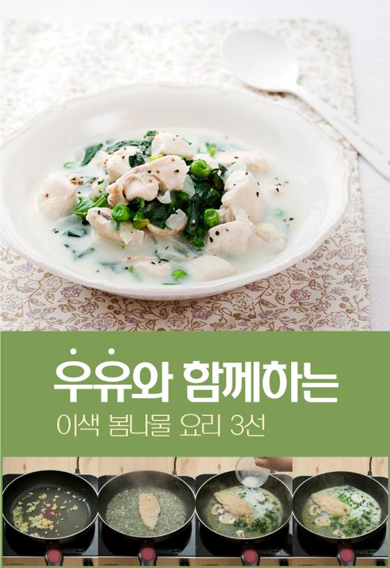 우유와 함께하는 이색 봄나물 요리 3선