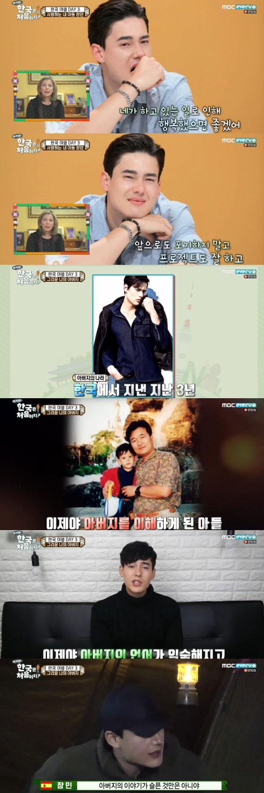 "[RE:TV] '어서와 한국은' 장민, 눈물의 사부곡 ""아버지 잃고 많은 후회"""
