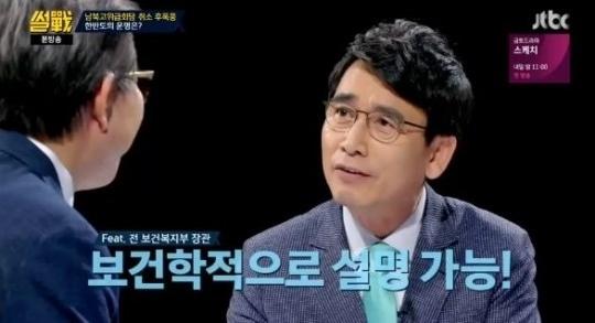 """'썰전' 유시민, 남북고위급회담 취소 후폭풍에 의견 전해 """"북한 이해 된다"""""""