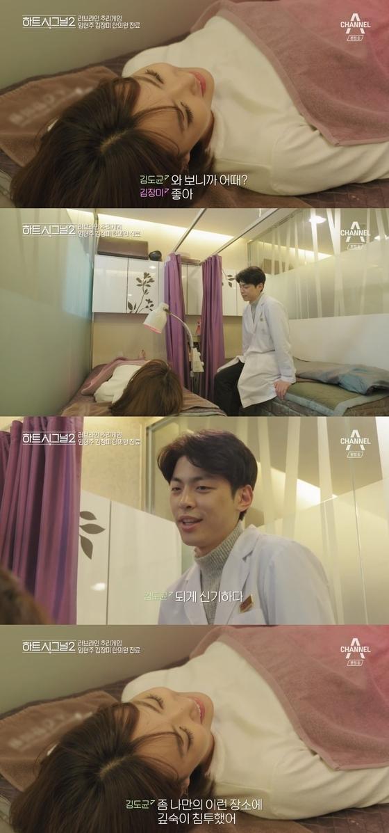 """'하트시그널2' 김도균, 김장미에 """"나만의 장소에 깊숙이 침투했다"""""""