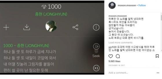 """문문 '화장실 몰카' 이어 故 종현 사망일 SNS 글 재조명 """"어이없는 소리"""""""