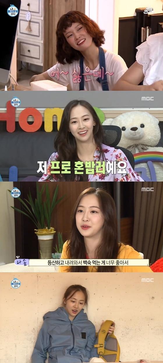[N시청률] 다솜·송경아 출격 '나혼자산다', 지상파 동시간대 1위