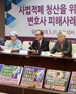 사법적폐 청산 촉구 기자회견 갖는 시민단체