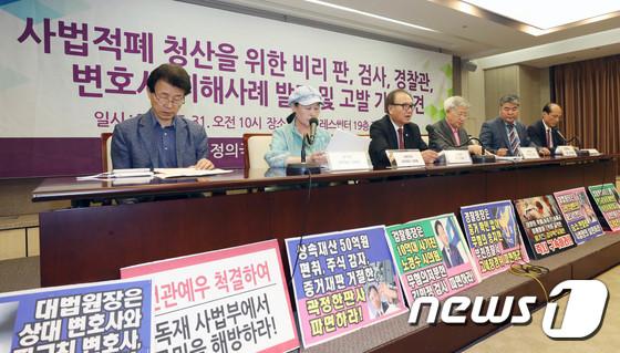 사법정의국민연대 '사법적폐 청산 촉구 기자회견'