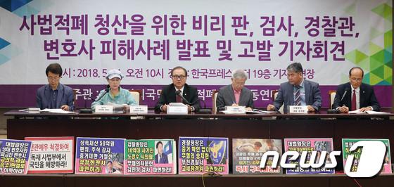 사법적폐 청산 촉구하는 시민단체
