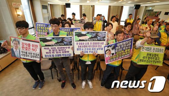 '사법적폐 청산 촉구하는 시민단체 회원들'
