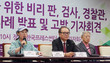 '사법적폐 청산 촉구 기자회견'