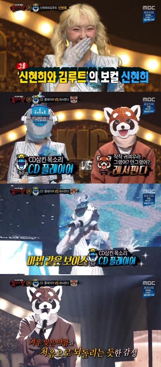 '복면가왕' CD플레이어='오빠야' 신현희, 레서판다 3R 진출