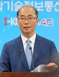 5G 주파수 경매 발표하는 류제명 전파정책국장