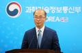 과기정통부 '5G 주파수 경매 발표'