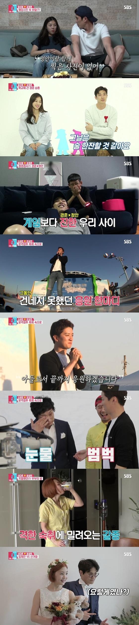 [N시청률] '동상이몽2' 신다은, 숙취 고통+모닝 민낯…11.4% 최고의 1분