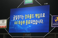 SK-삼성 '연패 탈출은 다음 기회에'