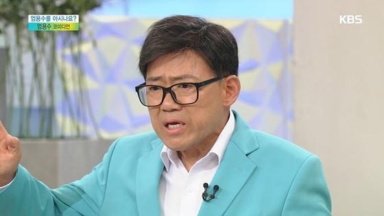 """[전문]엄용수 """"'아침마당' 발언 사과, 고의성 없는 말실수"""""""
