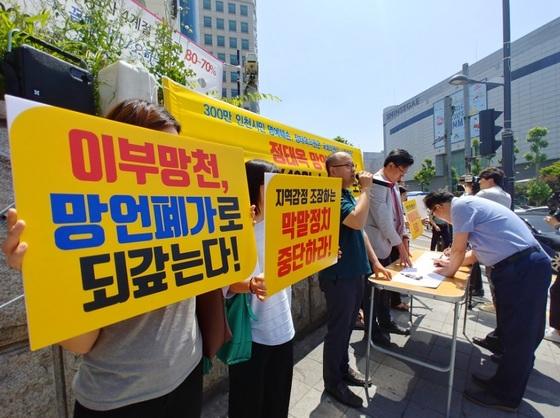"""""""정태옥에게 회초리를""""…'망언폐가 소송인단', 거리 캠"""