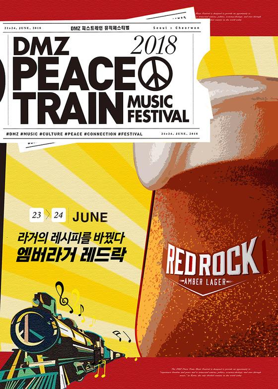 엠버라거 레드락, 평화축제 'DMZ 피스트레인 뮤직 페스티벌' 후원
