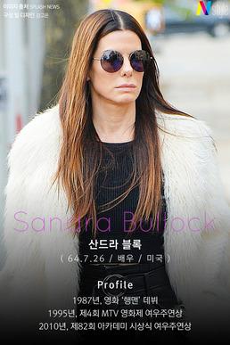 [N스타일 私心코너] '오션스8' 산드라 블록의 패션 분석