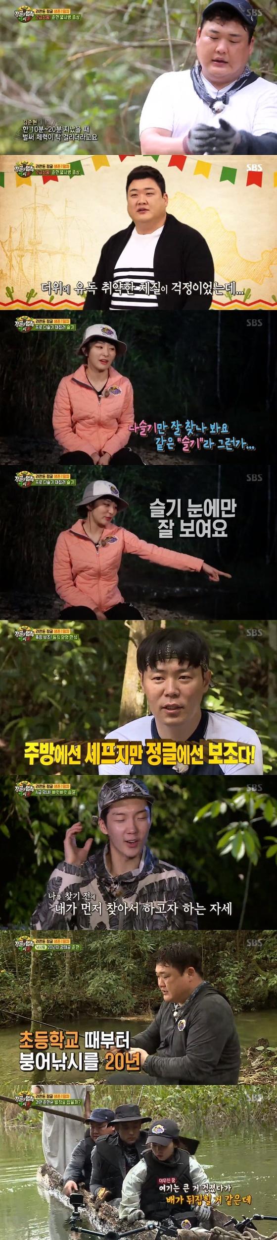 [RE:TV]'정글의법칙' 김준현, 시작부터 체력 고갈…다슬기 사냥꾼 슬기