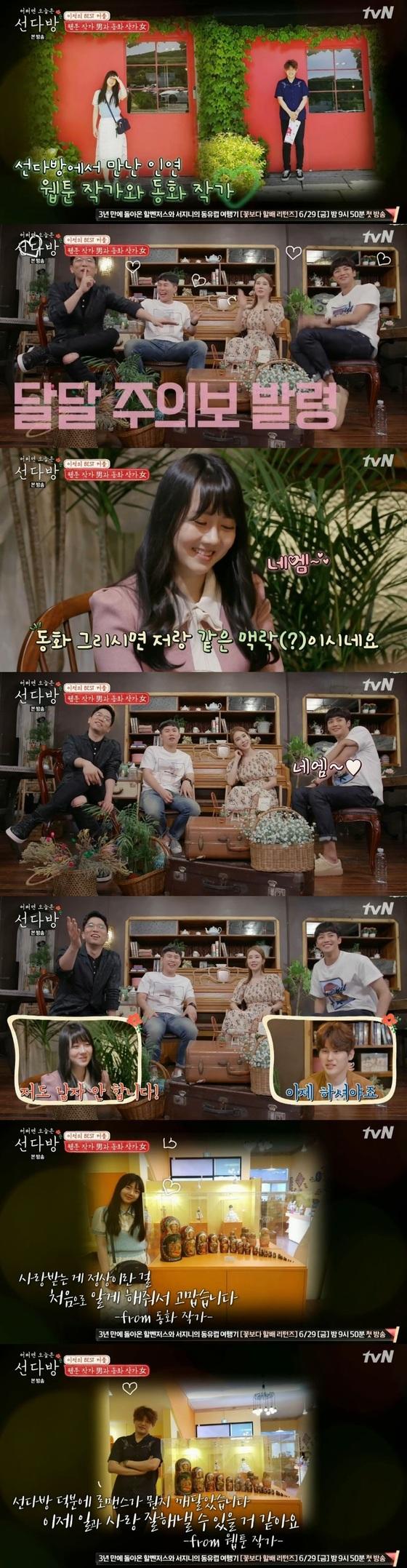 '선다방' 웹툰작가♥동화작가, 사랑 시작 후일담…유인나 '뭉클'