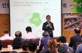 김재현 산림청장, '협력과 네트워크를 통한 산림비지니스 활성화 방안'