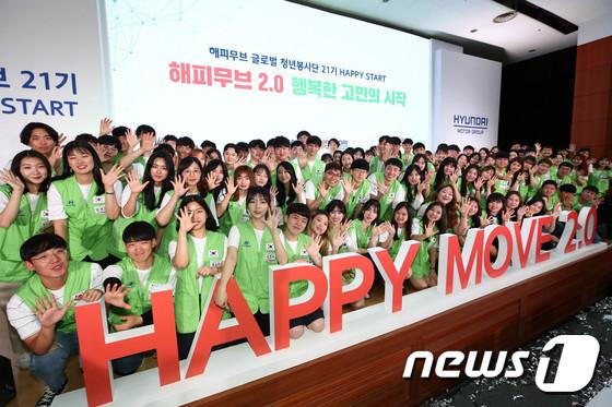 현대차그룹, 해피무브 글로벌 청년봉사단 21기 발대식