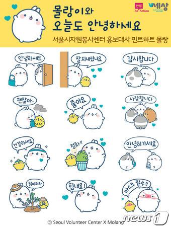 인기캐릭터 '몰랑이' 서울 자원봉사 홍보대사 된다