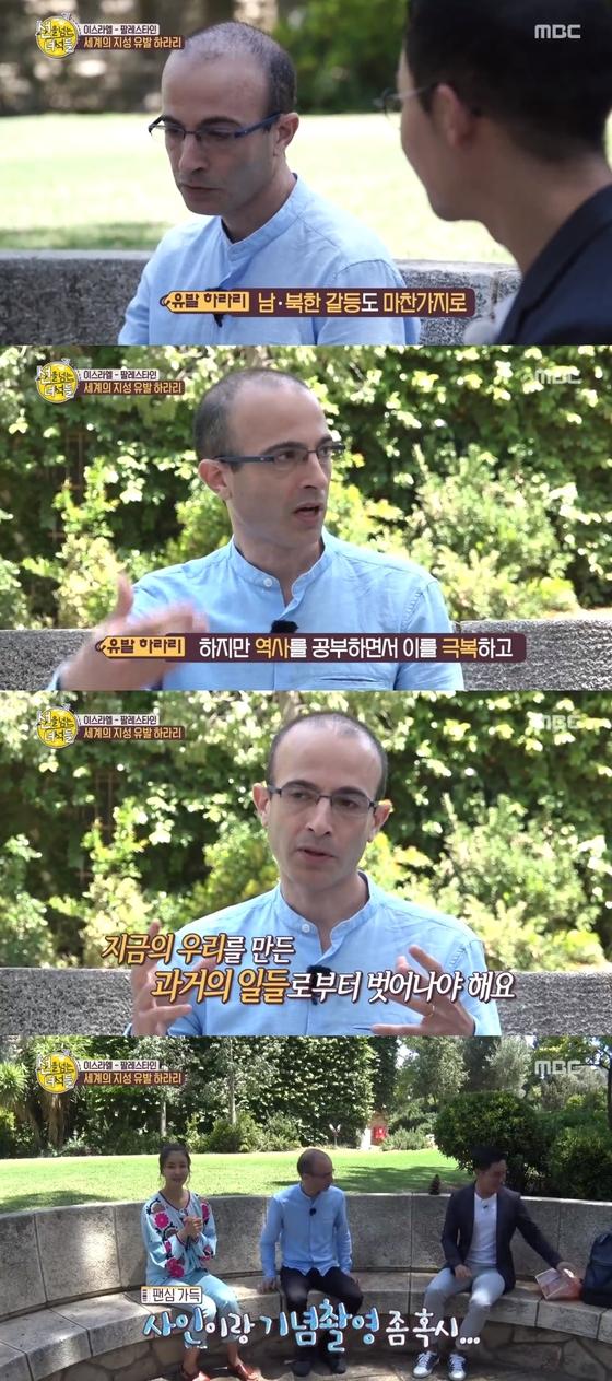 [RE:TV]'선을 넘는 녀석들' 유발 하라리와 만남, 짧지만 강렬했던 강의