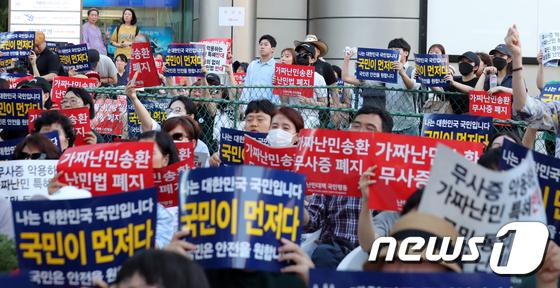 난민대책국민행동 '가짜난민 송환하라!'