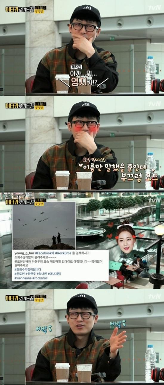 '이타카' 하현우, 연인 허영지 언급에 '수줍은 미소'